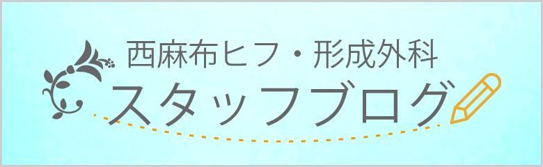 西麻布ヒフ・形成外科スタッフブログ